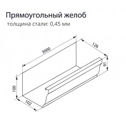 Желоб прямоугольный Vortex 127мм 3м RAL 7024